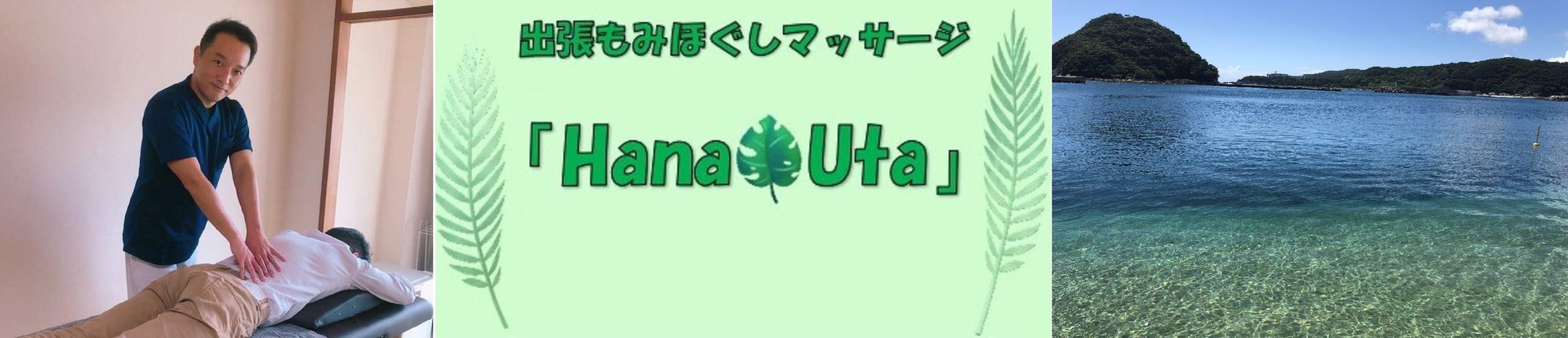 出張もみほぐしマッサージ店『hana-uta』ホームページ